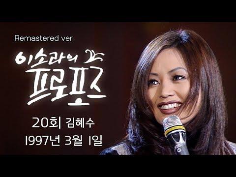 """K-pop 클래식 이소라의 프로포즈 """"리마스터링""""  20회 1997년 3월 1일"""