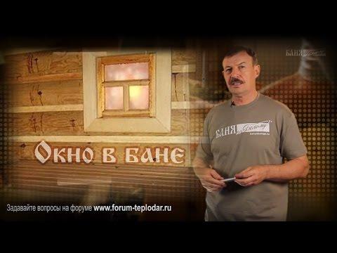видео: Окно в бане