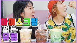달콤한! 아이스크림 먹는 유형~!ㅎㅎㅎㅎㅎㅎ