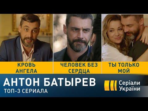 Антон Батырев - ТОП-3 сериала (Все серии)