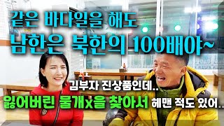 같은 바다일을 해도 남한은 북한의 100배야~잃어버린  물개x를 찾을데 대한 회의가 있었지..기막혀![자막]