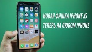 ПОЛУЧИ НОВУЮ ФИШКУ iPhone Xs на любой iPhone