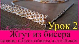 ЖГУТ из БИСЕРА для НАЧИНАЮЩИХ, урок 2 -  Вязание жгута