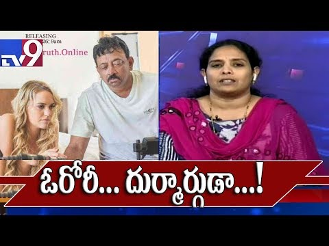 God,Sex&Truth -- Book RGV under Nirbhaya Act -- BJP Tummala Padma - TV9 Now - 동영상