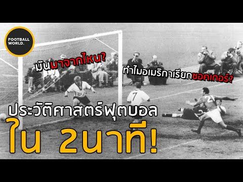 ฟุตบอลมาจากประเทศไหนกันแน่? ประวัติศาสตร์ฟุตบอล 2นาที จบ - (คำถามแฟนบอล Ep.15) | Football World
