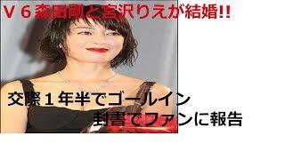 V6の森田剛(39)が16日、結婚を発表した。お相手は女優の宮沢り...