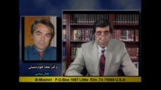 Moshiri_021216  گفتگوی مشیری با دکتر عطا هودشتیان