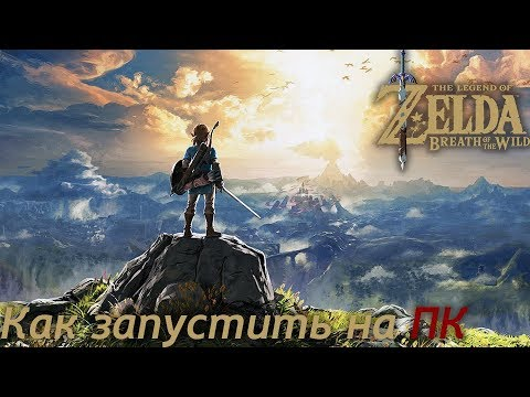 ГАЙД  The Legend of Zelda Breath of the Wild на ПК  / Блог
