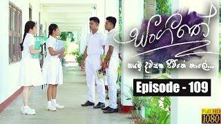 Sangeethe | Episode 109 11th July 2019 Thumbnail