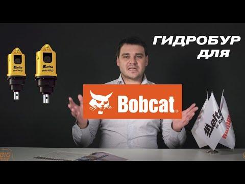 ГИДРОБУР для BOBCAT. Как выбрать ЯМОБУР на мини-погрузчик. BIGBIK отвечает - 1 Выпуск