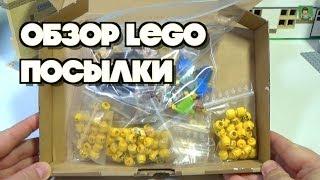 ОБЗОР LEGO ПОСЫЛКИ ДЛЯ МУЛЬТИКОВ И САМОДЕЛОК