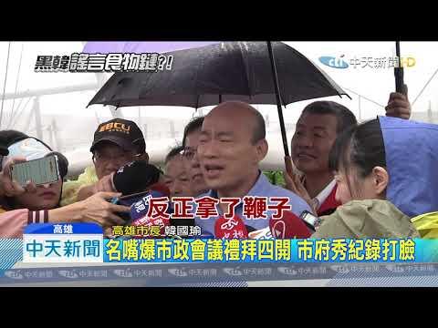 20190819中天新聞 韓國瑜直播搬一個人高公文 回嗆蘇貞昌「效率」