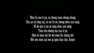 Doa Salam Maria Dalam Bahasa Mandarin