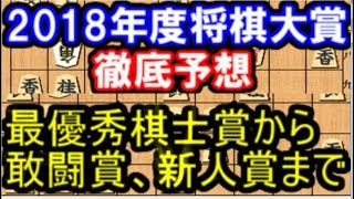 2018年度将棋大賞徹底予想!最優秀棋士賞は? 藤井聡太七段は何賞?