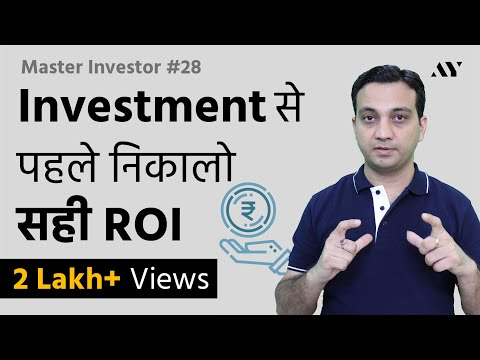 Return on Investment (ROI) - Calculation, Formula & Meaning (Hindi) | #28 Master Investor