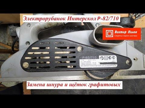 Как заменить щётки на электрорубанке Интерскол Р 82 710