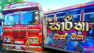 saritha-සාරිතා  bus eka  #saritha_bus
