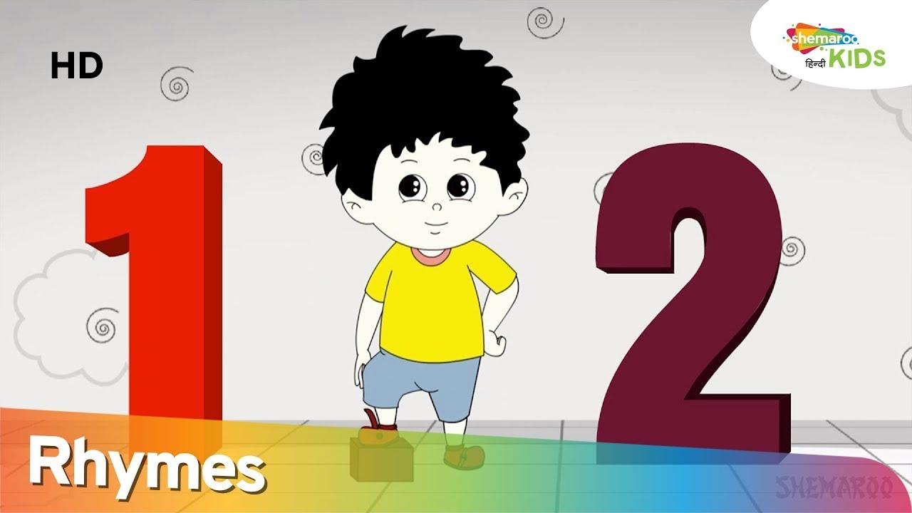 एक दो जूते बांधो और अन्य लोकप्रिय हिंदी बच्चों के कविता | Shemaroo Kids Hindi