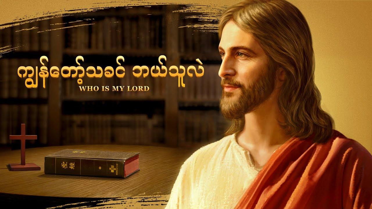 2020 Myanmar Gospel Movie Trailer (ကျွန်တော့်သခင် ဘယ်သူလဲ)