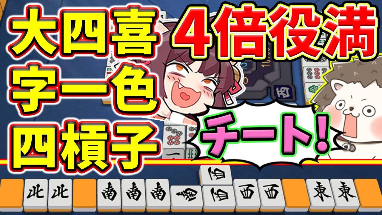 【雀魂】チート4倍役満、爆誕www 奇跡の大四喜・字一色・四槓子!!