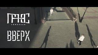 Гансэлло - Вверх (официальное видео)