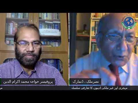 جناب نصر ملک ، ڈنمارک کے ساتھ گفتگو
