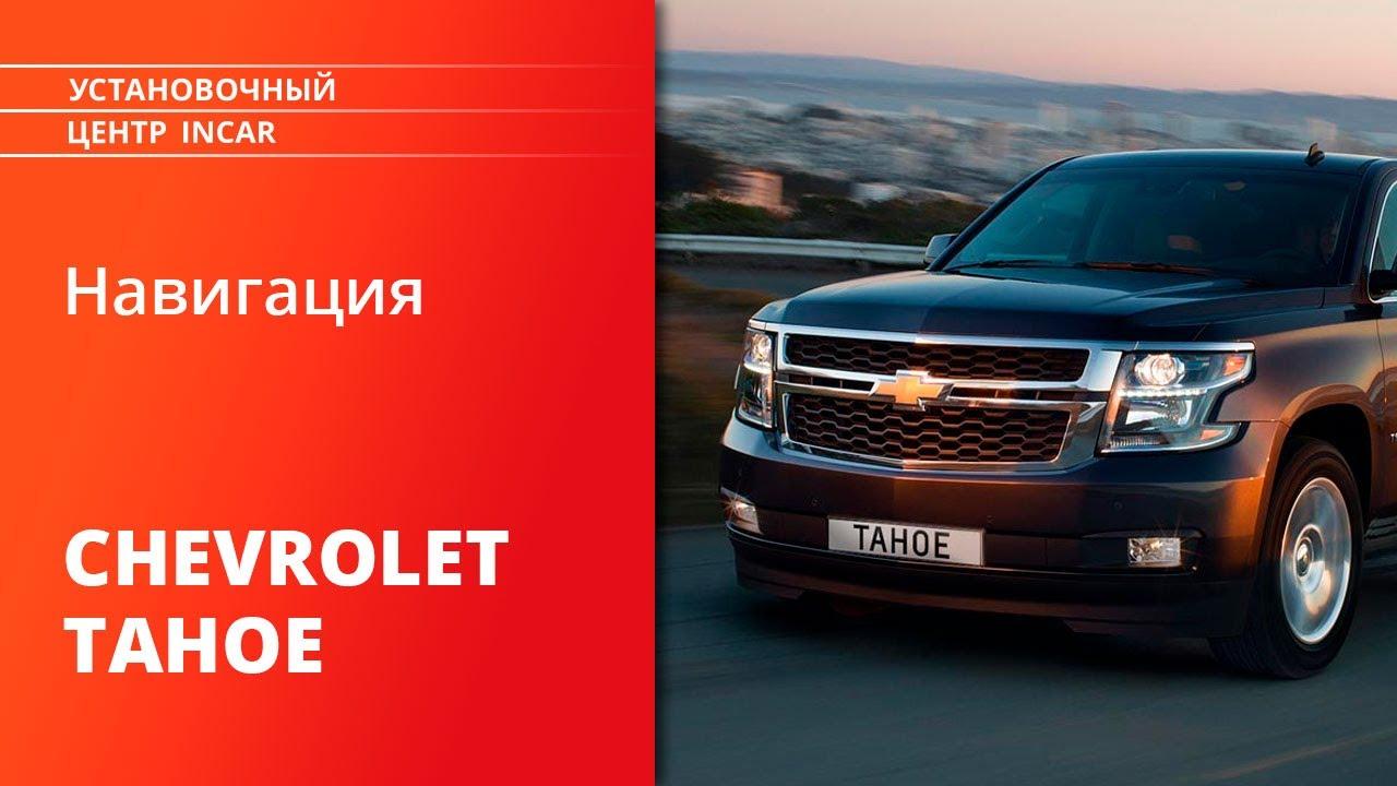 Установка мультимедиа в Chevrolet Tahoe 2015+ Incar FEX-CUE