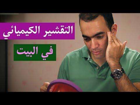 التقشير الكيميائي المنزلي - د. محمد الناظر