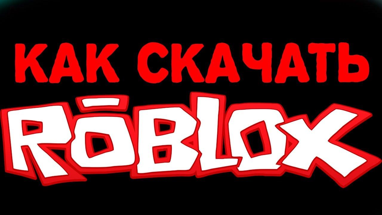 roblox на русском скачать