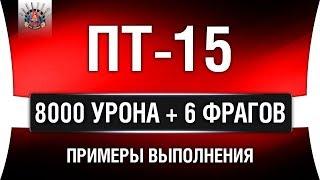 ЛУЧШИЙ ТАНК ДЛЯ ЛБЗ ПТ 15 НА ОБ.260
