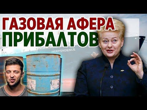 Газовая афера Прибалтов.