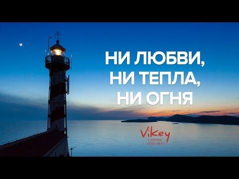 """Vikey.Стих А.Астаховой """"Ни любви, ни тепла, ни огня"""",В.Корженевский (Vikey)"""