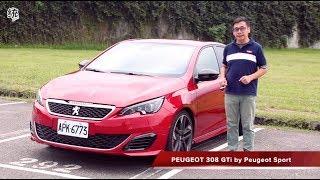 【統哥】法系鋼砲優秀之作 - Peugeot 308 GTi by Peugeot Sport試駕