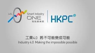 智能產業廊 工業4 0將不可能變成可能