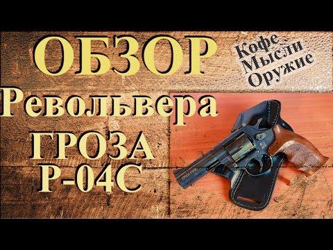 Травматический пистолет Гроза: 021, 051, 031, 041, цена