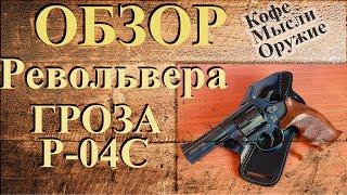 Травматический пистолет. Обзор револьвера ГРОЗА Р04С(Травматический пистолет. Обзор револьвера ГРОЗА Р04С Сегодня посмотрим первое видео о моей новой покупке..., 2016-06-20T19:28:24.000Z)