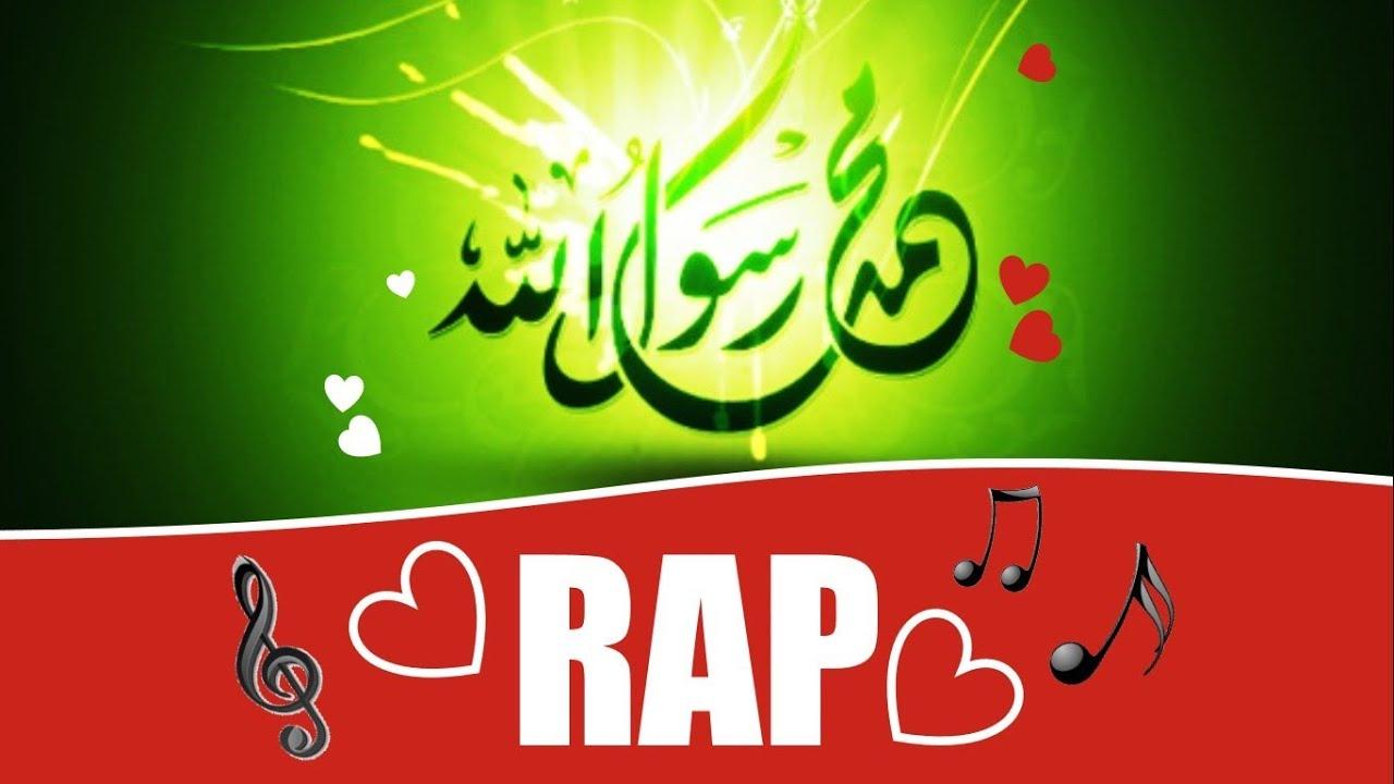 اغنية راب جميلة عن الرسول الكريم