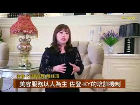 佐登妮絲 MONEYDJ財經新聞 佐登 KY調整營運方向 - YouTube