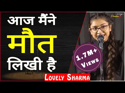 AAJ MAINE MAUT LIKHI HAI By Lovely | TPS Poetry | THEPOMEDIANSHOW