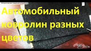 видео Карпет автомобильный, цена