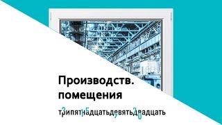 Окна для производственных помещений