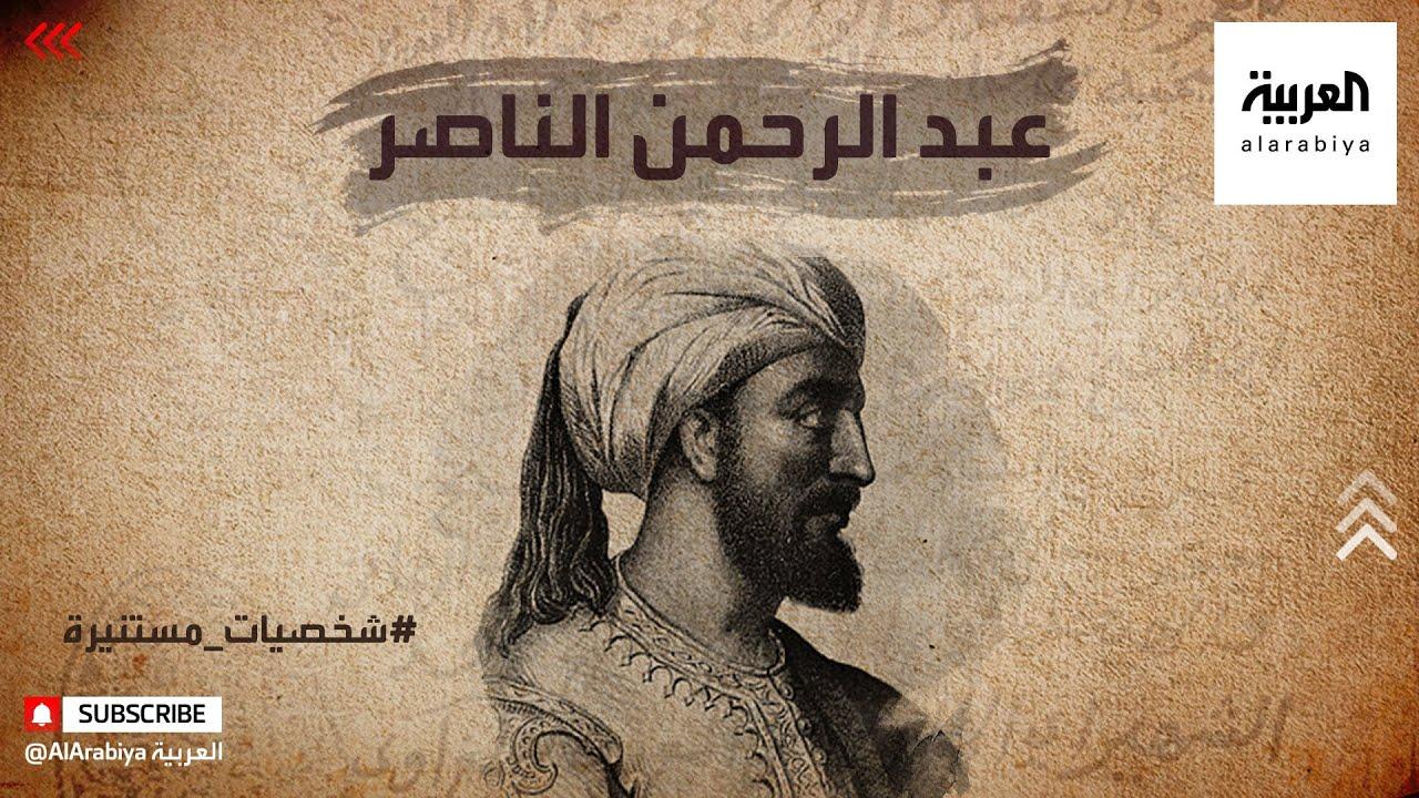 شخصيات مستنيرة| واجه الحركات الدينية المتشددة، وانتعشت الأندلس في عهده..تعرفوا على عبد الرحمن الناصر  - 15:00-2021 / 4 / 17
