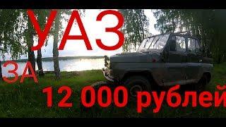 УАЗ за 12 000 рублей !!!