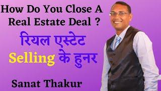 Real estate Basics in Hindi part 2 - Sanat Thakur