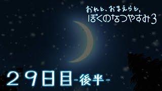 【8月毎日】おれと、おまえらと、ぼくのなつやすみ3【実況】29日目-後半-