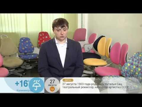 Как выбрать ортопедическое кресло стул для школьника