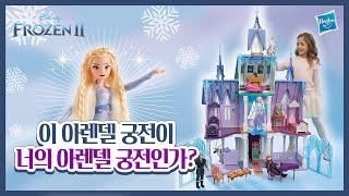 [겨울왕국2 장난감] 해즈브로 아렌델 궁전 장난감 모아보기!