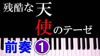 残酷な天使のテーゼ(高橋洋子)ピアノ【前奏①】 エヴァンゲリオン ☆良か...