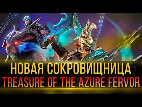 НОВАЯ СОКРОВИЩНИЦА TREASURE OF THE AZURE FERVOR