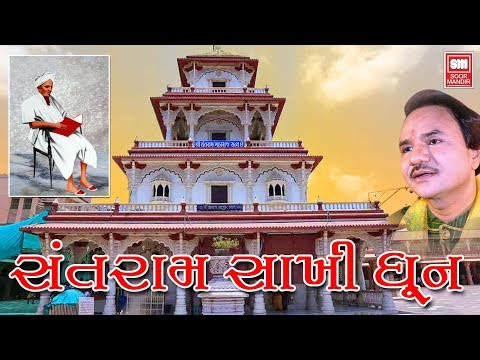 Santram Sakhi Dhoon I Devotional I Latest 2018 Dhoon I Hemant Chauhan I Soor Mandir